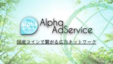 日本初!? 国産コインで繋がる広告ネットワーク AlphaAdService オープンテスト受付開始