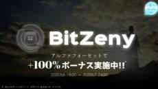 アルファフォーセットでBitZeny +100%ボーナス実施中!!