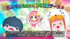 アルファガチャに新特典追加!【ぱんでろfaucet24時間ブースト】