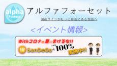 Withコロナの夏 応援イベント開催!!