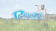 PLiCyがサービス再開、Monacoin投げ銭も。
