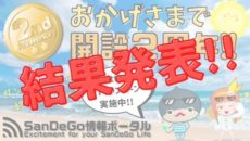 SanDeGo情報ポータル開設2周年記念 RTキャンペーン当選発表!