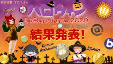 ハロウィンフェスティバル2020 キャンペーン当選発表!