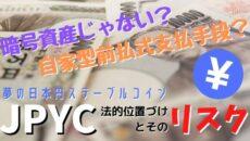 日本円ステーブルコイン「JPYC」の法的位置付けとそのリスク