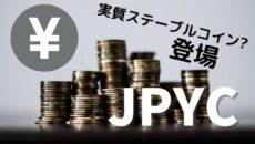 実質的な日本円ステーブルコインか 「JPYC」リリース・販売開始
