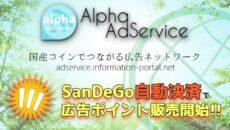 初のSanDeGo自動決済システム導入!AlphaAdServiceで広告ポイント販売開始