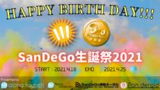 生誕3周年記念 SanDeGo生誕祭を開催します!!