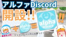 アルファDiscordを開設しました!! BOTでクーポンが降ってくる!?