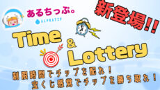あるちっぷ。に新機能!! Time & Lottery でチップを勝ち取れ!