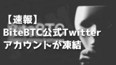 【速報】BiteBTC公式Twitterアカウントが凍結