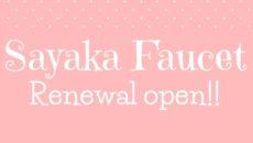 Sayaka Faucetが移転・継続決定!なんとAmazonギフトのfaucetも!?