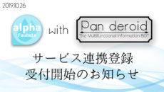 アルファフォーセット x Pan deroid サービス連携開始のお知らせ