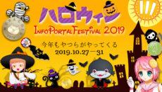 ハロウィンフェスティバル2019 特設ページを開設しました!