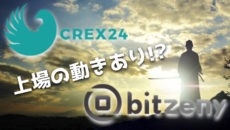 国産コインBitZenyでCREX24へ上場の動き