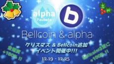 アルファ、クリスマス&Bellcoin取扱開始イベント 開催中!