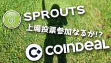 国産コインSprouts、CoinDeal取引所の上場投票に参加目指す