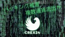 仮想通貨取引所CREX24でハッキング被害 複数通貨流出の可能性も