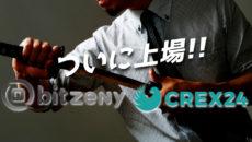 BitZenyがCREX24に上場! 一時は1500倍の暴騰も