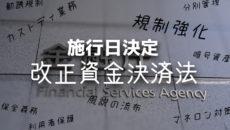 仮想通貨規制の改正資金決済法が「5月1日」に施行決定