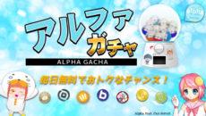 アルファフォーセットの新機能「アルファガチャ」がリリース!