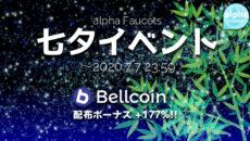 アルファフォーセットで七夕イベント開催!!