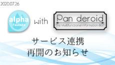 アルファフォーセット x Pan deroid サービス連携再開のお知らせ