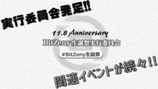 BitZeny生誕祭実行委員会発足!! 関連イベント多数開催!!