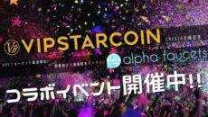 VIPSTARCOIN × alpha faucet コラボイベント開催!!
