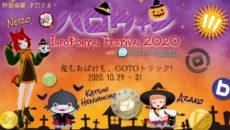 ハロウィンフェスティバル2020 開催します!【フォーセット増量・RTキャンペーン】