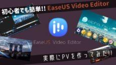 これは…使いやすい!動画編集ソフト【EaseUS Video Editor】を試してみた!