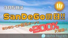 3月5日はSanDeGoの日!! アルファフォーセットで増量イベント開催