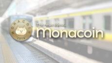 MonacoinがCoinExに上場!! 市場は大好感