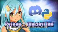 PythonでDiscord bot 「3.botを実行しよう!」